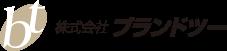 株式会社ブランド・ツー