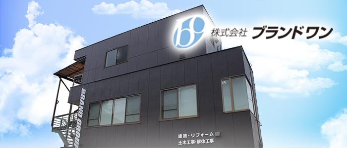 株式会社ブランド・ワン