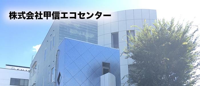 株式会社甲信エコセンター