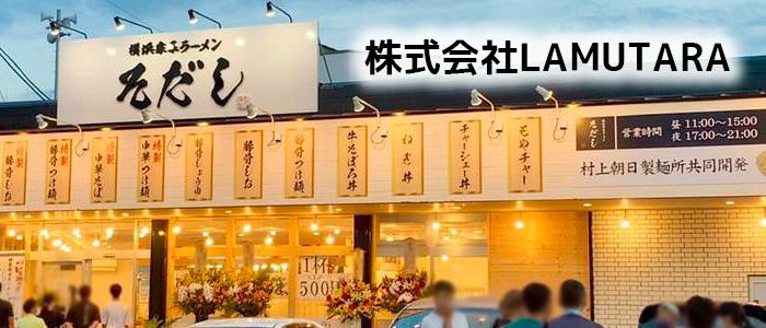 株式会社LAMUTARA